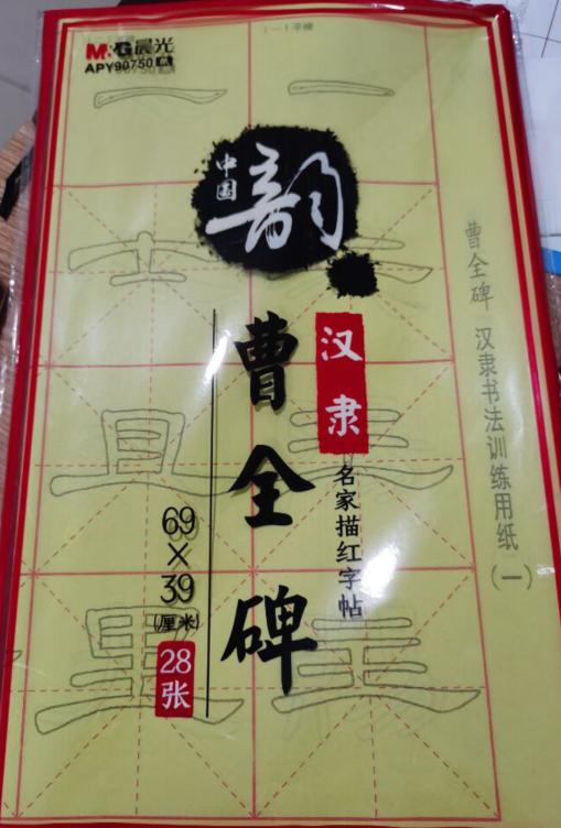 晨光描红纸中国韵名家(曹全碑)APY90750